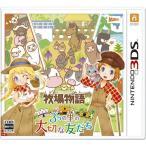 牧場物語  3つの里の大切な友だち(3DSソフト)CTR-P-BB3J