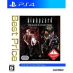 バイオハザード オリジンズコレクション Best Price PS4(PS4ソフト)PLJM-84088