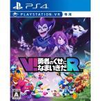 V!勇者のくせになまいきだR (PlayStationVR専用)  PS4 PCJS-66009