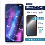 YAMADA SELECT Y12HAG61H1 YAMADA iPhone12/12Pro(6.1インチ) HydroAGフィルム 抗菌 1枚