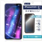 YAMADA SELECT Y12GBL61H1 YAMADA iPhone12/12Pro(6.1インチ) ブルーライトカットガラス 1枚