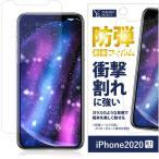 YAMADA SELECT Y12GPCP61H1 YAMADA iPhone12/12Pro(6.1インチ) 防弾フィルム 1枚
