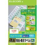 エレコム EDT-TMQ24 宛名・表示ラベル 速貼タイプ (A4・24面×20シート)