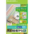 エレコム EDT-TMQ44 宛名・表示ラベル 速貼タイプ (A4・44面×20シート)