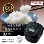 【無料長期保証】炊飯器 東芝 RC-10VSP(K) 真空圧力IH炊飯器 5.5合炊き ブラック 5.5合