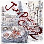<CD> 青木晋太郎 / カフェで聴きたい Jazz Piano Classic2