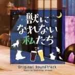 <CD> ドラマ「獣になれない私たち」オリジナル・サウンドトラック