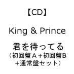 CD King amp Prince 君を待ってる 初回限定盤A 初回限定盤B 通常盤セット
