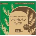 パナソニック SD-MIX57A  食パンミックス(1.5斤用) ソフト食パンミックス(5袋入)