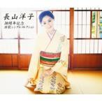 <CD> 長山洋子 / 長山洋子 30周年記念 演歌シングルコレクション