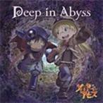 <CD> 富田美憂(リコ)/伊瀬茉莉也(レグ) / TVアニメ「メイドインアビス」オープニングテーマ「Deep in Abyss」