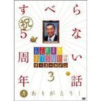 <DVD> 人志松本のすべらない話 ザ・ゴールデン3  / 松本人志/他