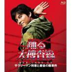 <BLU-R> 踊る大捜査線 THE LAST TV サラリーマン刑事と最後の難事件