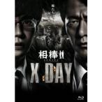 相棒シリーズ X DAY  Blu-ray