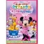 ミッキーマウス クラブハウス ミニーのペットサロン  DVD