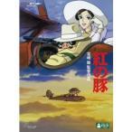 紅の豚  DVD