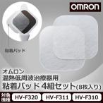 オムロン HV-PAD-3 温熱低周波治療器用 粘着パッド 4組セット