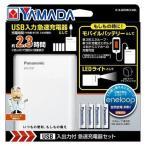 電池 パナソニック 充電池 エネループ K-KJ87MCC40L 単3形 エネループ 4本付 USB入出力付急速充電器セット