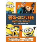 <DVD> 怪盗グルーのミニオン大脱走 DVDシリーズパック ボーナスDVDディスク付き