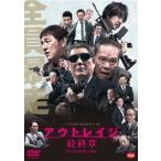 <DVD> アウトレイジ 最終章