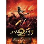 <DVD> バーフバリ2 王の凱旋