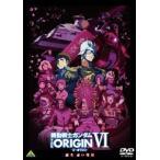 【先着特典付】<DVD> 機動戦士ガンダム THE ORIGIN VI 誕生 赤い彗星<最終巻>