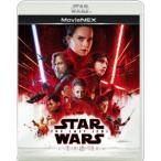 スター ウォーズ 最後のジェダイ MovieNEX Blu-ray Disc VWES-6639