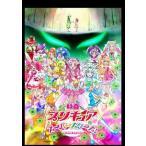 <DVD> 映画プリキュアスーパースターズ!(特装版)