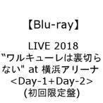"""<BLU-R> LIVE 2018""""ワルキューレは裏切らない"""" at 横浜アリーナ <Day-1+Day-2>(初回限定盤)"""