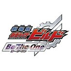 <DVD> 劇場版 仮面ライダービルド Be The One