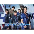 <DVD> 劇場版コード・ブルー -ドクターヘリ緊急救命- 豪華版 PCBC52636