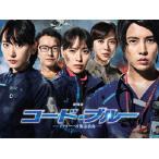 劇場版コード ブルー -ドクターヘリ緊急救命- 4K Ultra HD Blu-ray 豪華版 特典なし
