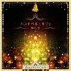 <CD> ザ・ベスト ハンドベル・カフェ〜ゆらぎ〜