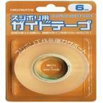 ハイキューパーツ スジボリ用ガイドテープ 6mm(CGT-6MM)