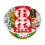 サンヨー食品 サッポロ一番 名店の味桂花熊本マー油豚骨 カップ 123g