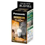 パナソニック LDA5LGKUNS LED電球 ひとセンサタイプ 5.0W(電球色相当)
