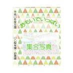 卒園・卒業アルバム 完全お願い版   10ページ ハードカバー