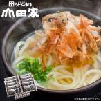 送料無料 ご自宅用に山田家特製冷凍讃岐うどん麺だけセット10人前 色々使えるおまけのつゆ付き さぬきうどん SS-10