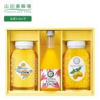 山田養蜂場 アカシア蜂蜜、レモンはちみつ漬、ローヤルバーモント 1セット はちみつ ギフト ローヤルゼリー