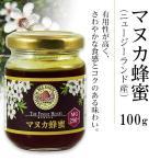 【山田養蜂場】 マヌカ蜂蜜(ニュージーランド産) 100gビン入