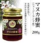 【山田養蜂場】【送料無料】 マヌカ蜂蜜(ニュージーランド産) 200gビン入