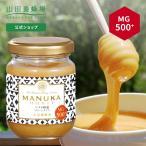 山田養蜂場 新発売 マヌカ蜂蜜 MG500+(クリームタイプ)  <100g>