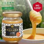 山田養蜂場 数量限定 マヌカ蜂蜜 MG1200+(クリームタイプ)  <100g>