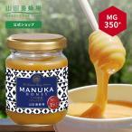 山田養蜂場 マヌカ蜂蜜 MG350+(クリームタイプ) <100g>