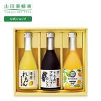 山田養蜂場 ゆずハニードリンク、うるおいブルーベリーカシス、蜂蜜れもんドリンク 1セット はちみつ ギフト 父の日