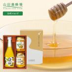 【山田養蜂場】【送料無料】有機百花蜂蜜、しょうがはちみつ漬、ゆずハニードリンク 1セット