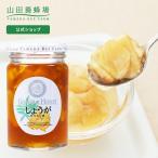 【山田養蜂場】しょうがはちみつ漬 450g