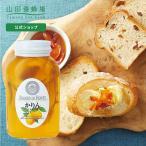 【山田養蜂場】かりんはちみつ漬 900g