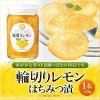 【8月14日以降のお届けとなります】【山田養蜂場】輪切りレモンはちみつ漬(420g×1本) /はちみつ /ギフト