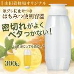 【山田養蜂場】便利容器 300g